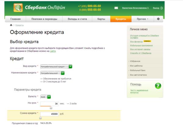 Альфа банк взять кредит онлайн заявка на карту