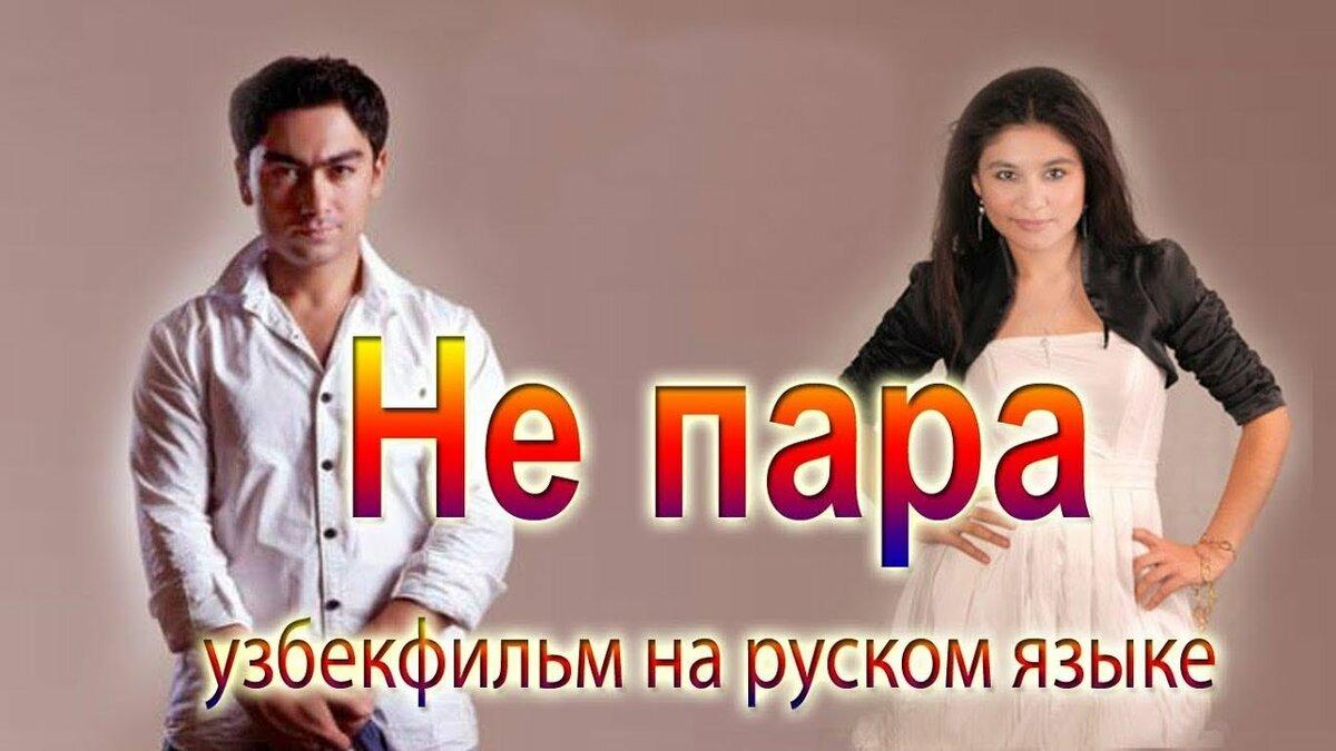 Фотографию, картинки с надписью я узбекский фильм на русском