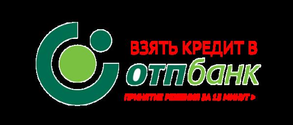 Отипи банк кредит взять кредит малому бизнесу втб 24 под залог