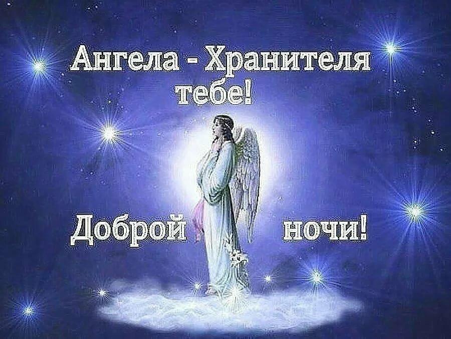 Картинки ангел хранитель спокойной ночи
