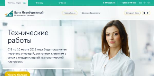 Взять кредит в левобережном банке в новосибирске как взять два кредита одновременно