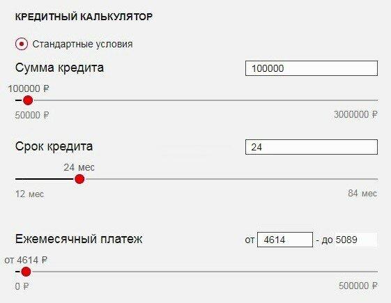 Сделать заявку на кредит росбанк