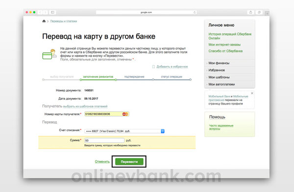 сбербанк бизнес онлайн калькулятор ипотечного кредита банкомат хоум кредит уфа