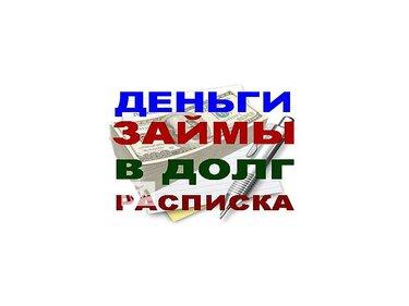 дам деньги в долг в беларуси совкомбанк петрозаводск кредит