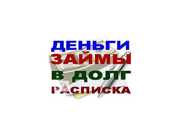 Возьму кредит во владикавказе где взять в кредит 30000 рублей