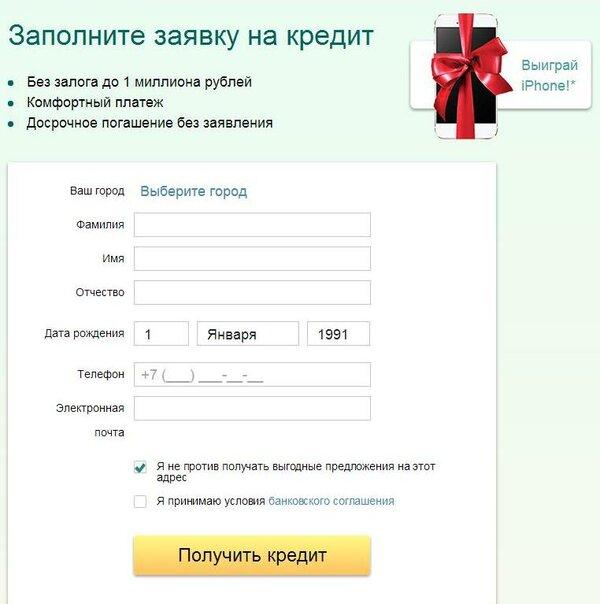 скб заявка на кредит онлайн онлайн заявка на кредит россельхозбанк официальный