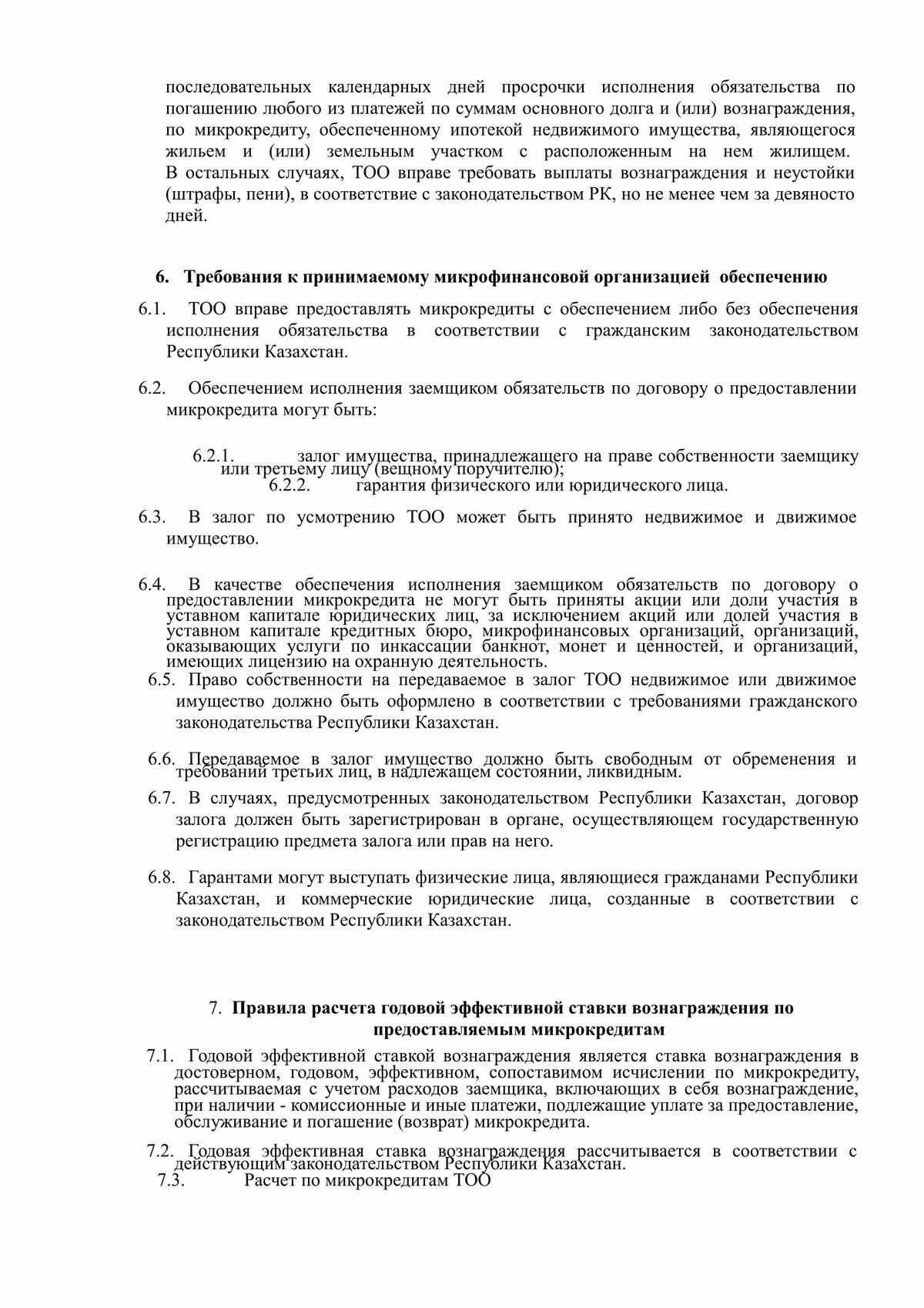 кредитные организации созданные в соответствии с законодательством