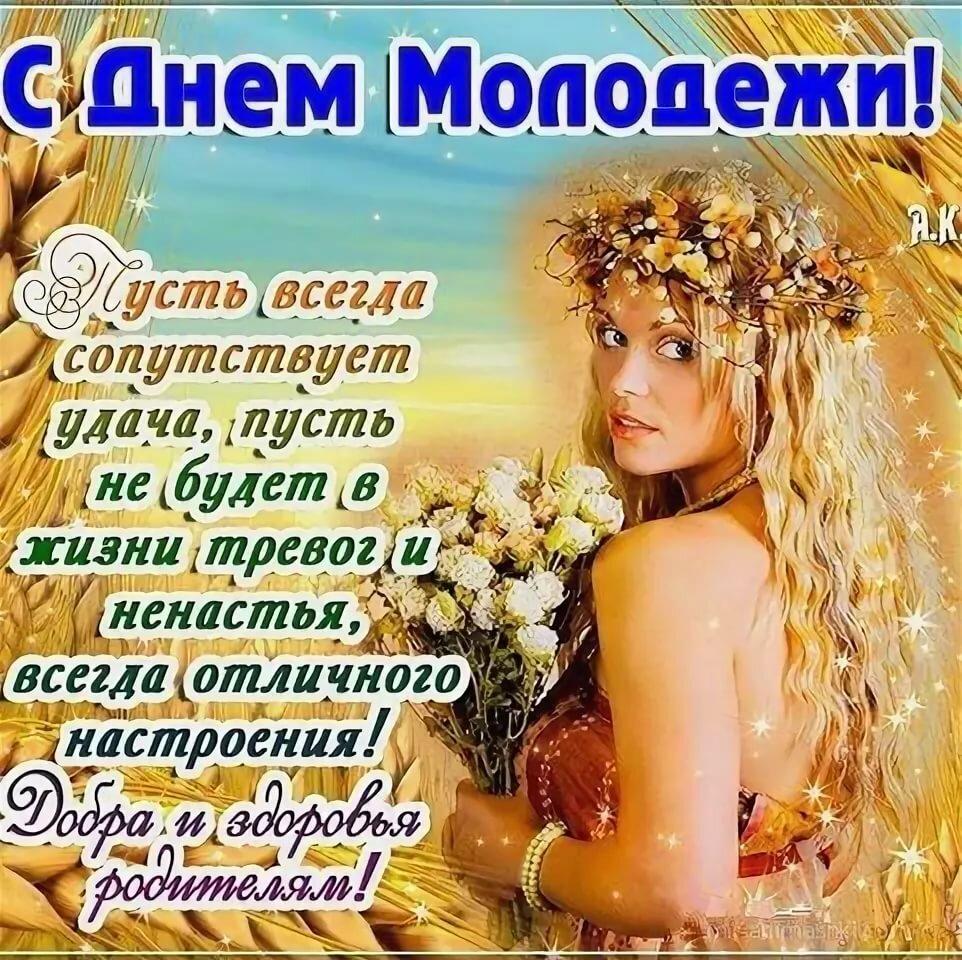 Поздравления с днем молодежи в картинках для девушки