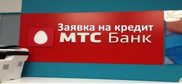Кредит в сочи онлайн заявка помогу получить кредит россия