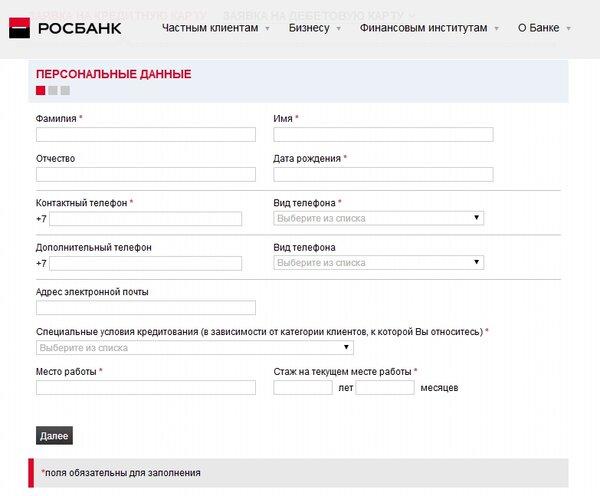Подать заявку на кредит онлайн в росбанке возьму кредит наличными в мурманске
