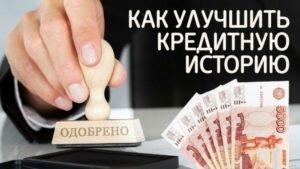 Какие банки дают кредит с плохой кредитной историей в краснодаре