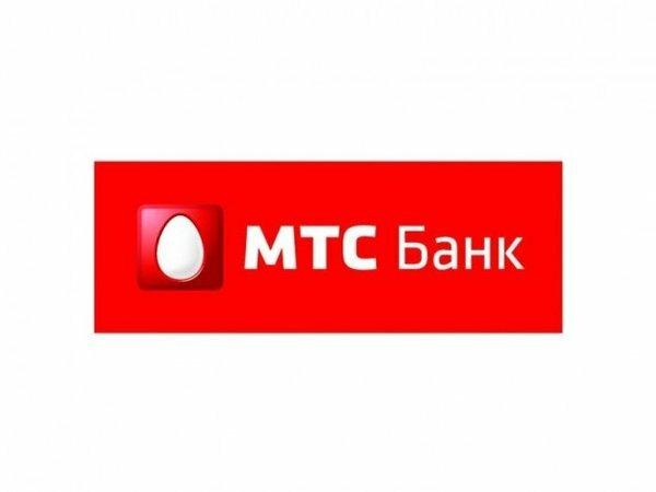 мтс банк магнитогорск кредит изи кредит оплатить