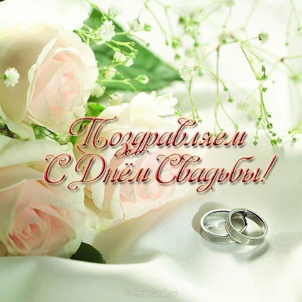 похорошевшая с днем свадьбы самые новые поздравления для