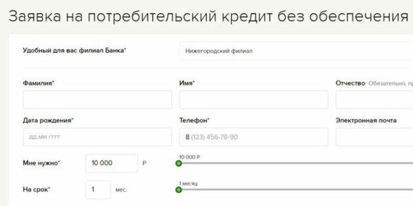 Заявки на потребительский кредит онлайн в москве оплатить кредит сбербанка через интернет онлайн