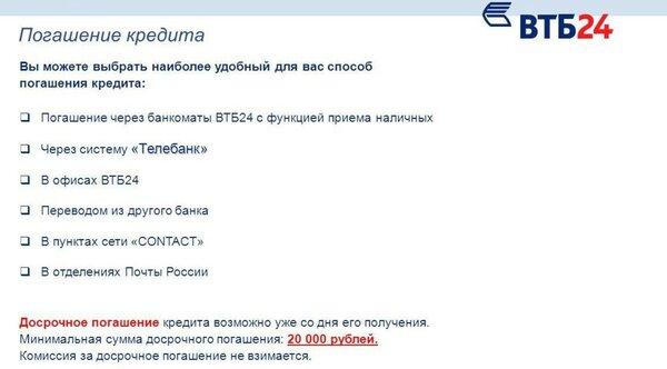 втб 24 официальный сайт калькулятор ипотеки рассчитать