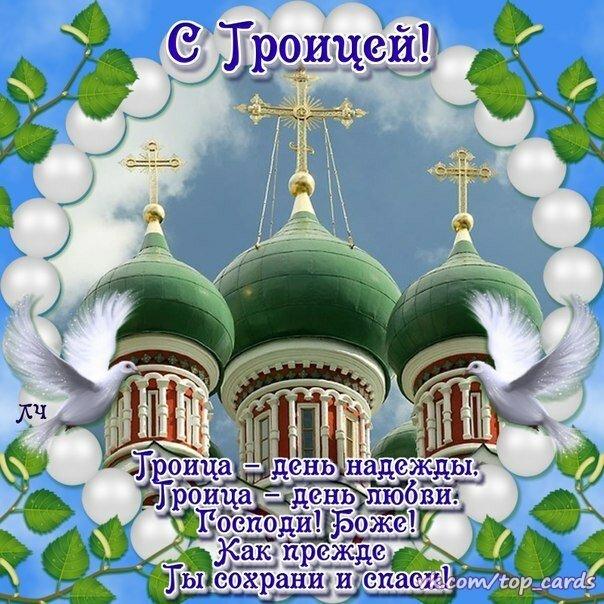 Медовым, самые красивые поздравления с троицей картинки