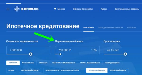 Газпромбанк казань взять кредит взять кредит онлайн иваново