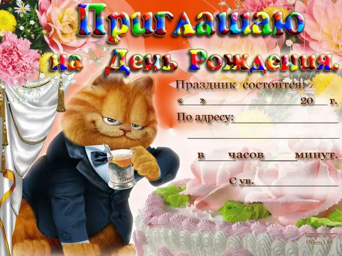 Пригласительная открытка на день рождения шаблоны