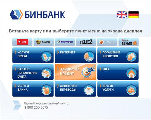 бинбанк подать заявку на кредит наличными