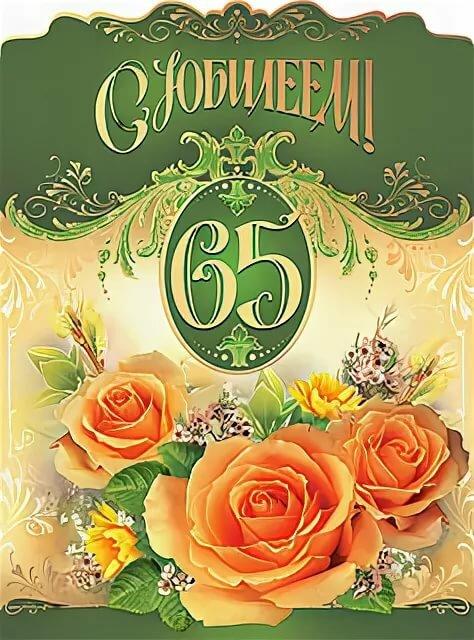 Открытки маме 65, днем рождения будь