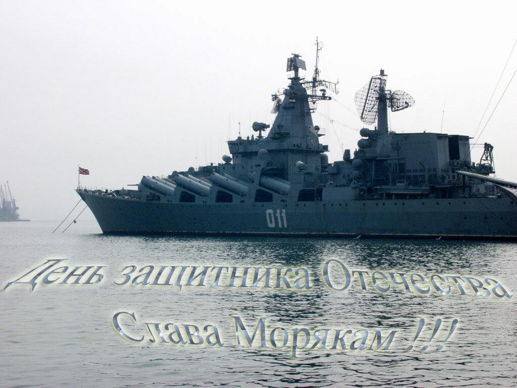 Открытки с днем защитников отечества морские