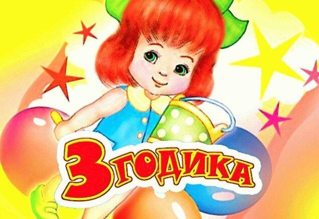 Картинка поздравление девочке 3 годика, ромашками