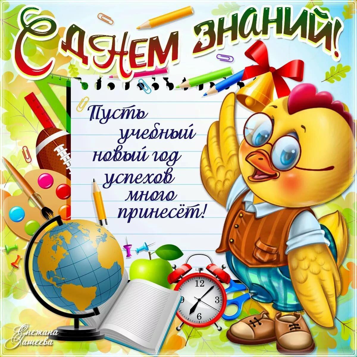 Поздравления к 1 сентября учителям открытки, мужчины днем