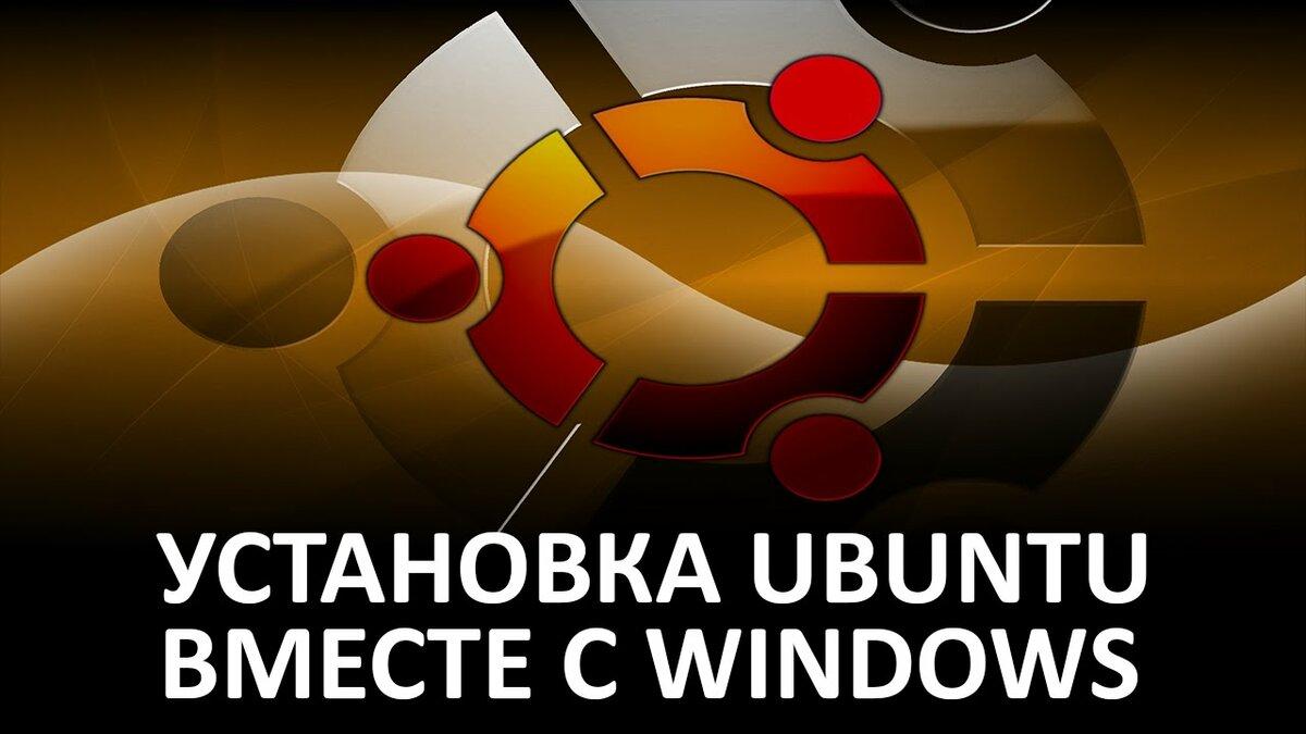 В данном видео показана установка Ubuntu рядом с Windows на компьютеры с BIOS и с разметкой жесткого диска в формате MBR А также посмотрев это видео Вы узнаете как установить Ubuntu не