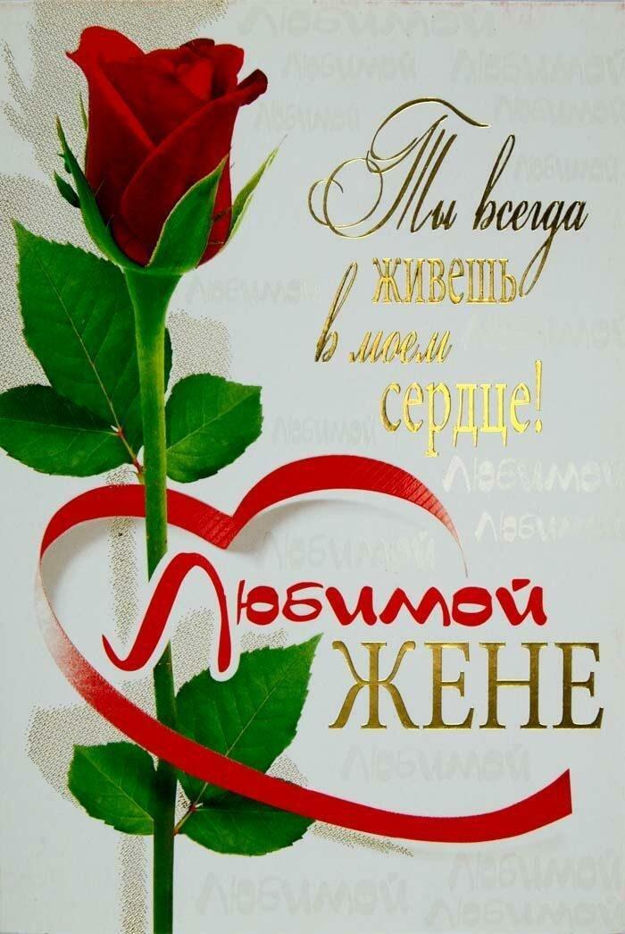 Фото открытки жене
