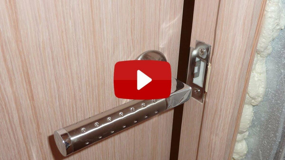врезка ручки в межкомнатную дверь видео