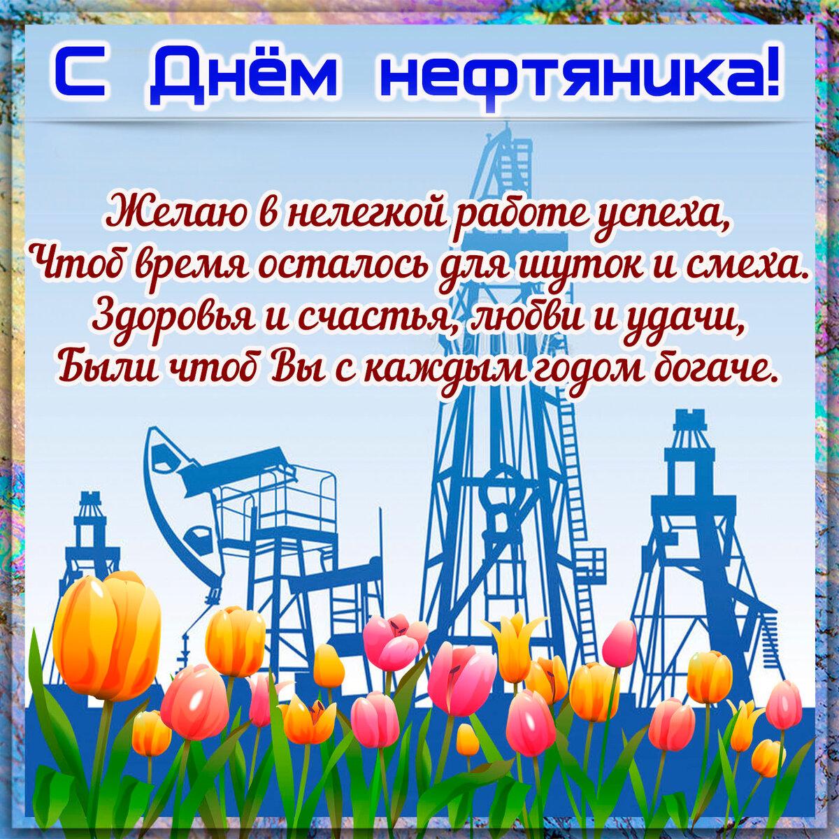 Пожелания на день нефтяника в прозе