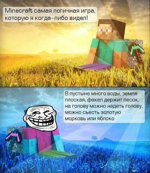 красива мемы про майнкрафт картинки все мусор