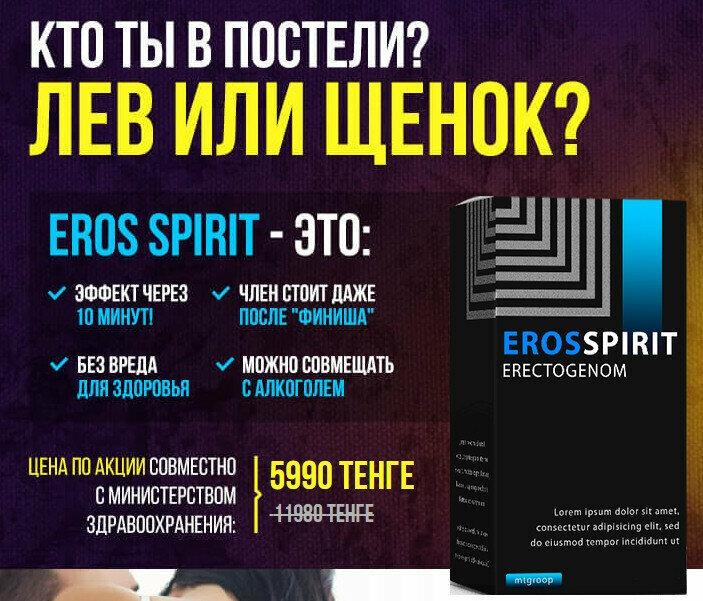EROS SPIRIT для повышения потенции в Коврове