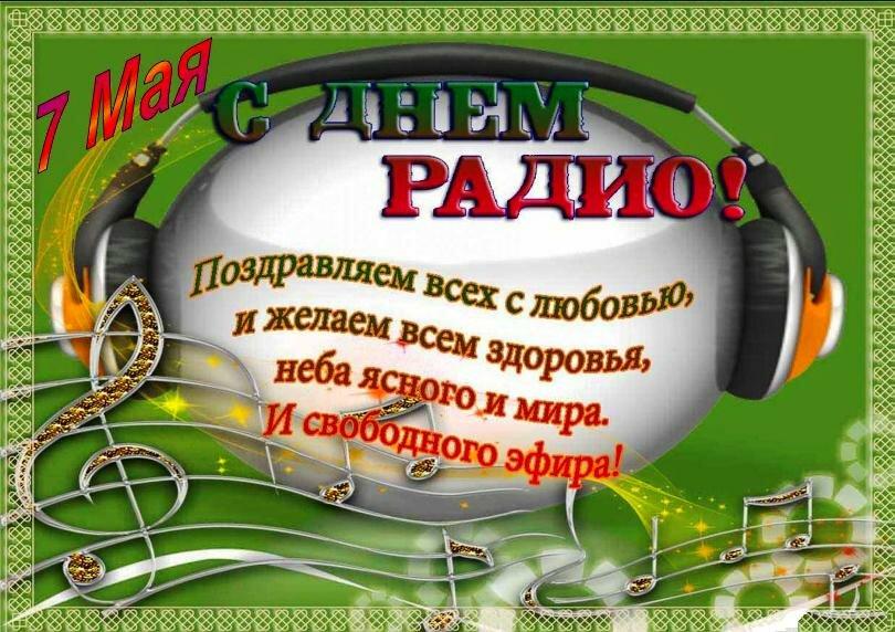 Поздравление с днем радио в открытках, написать