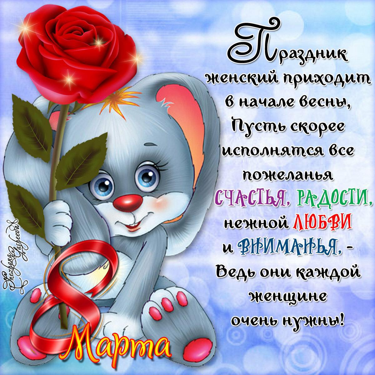 Поздравление с 8 мартом прикольное открытка
