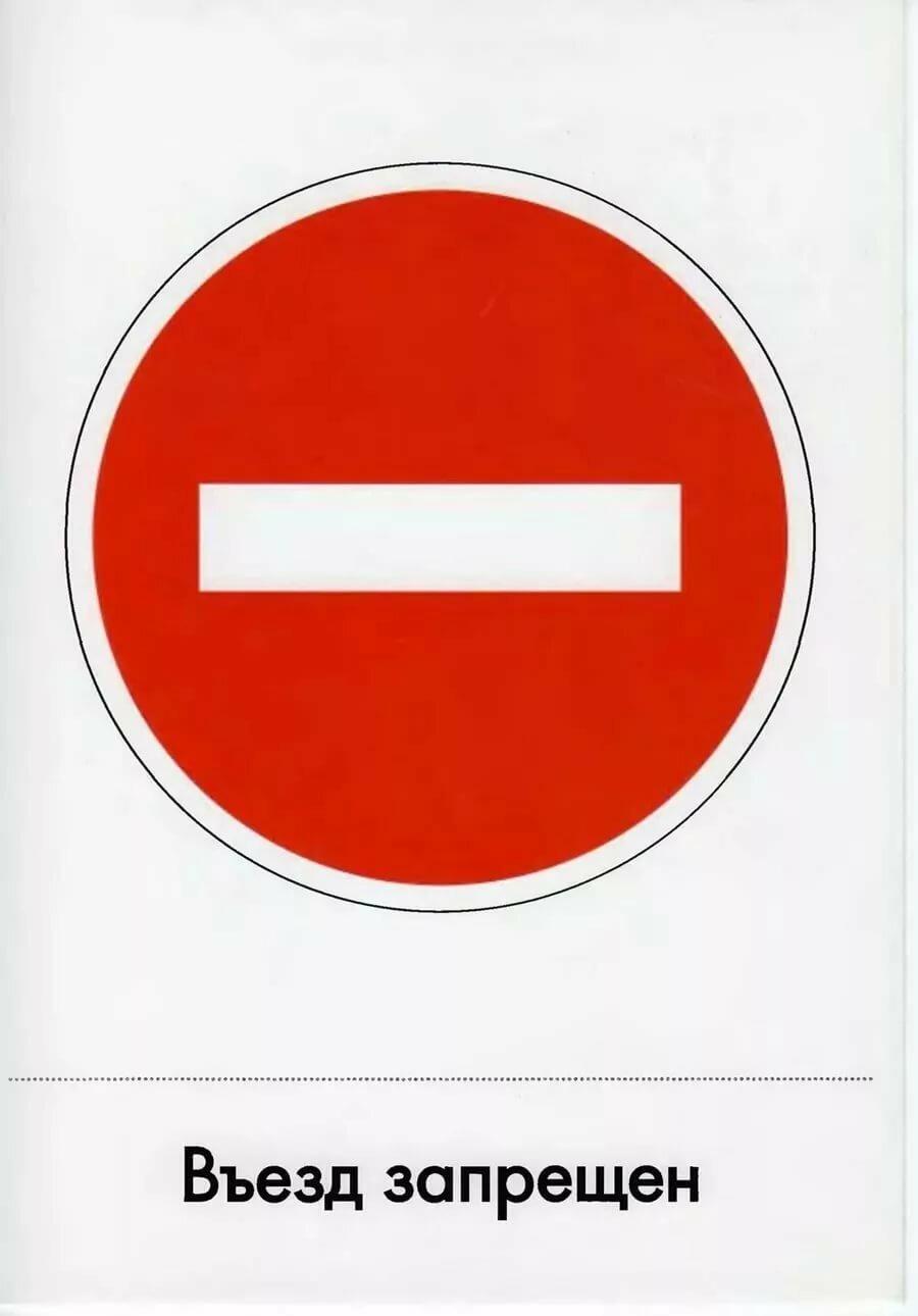 дорожные знаки картинки для распечатки возможно, просто хочется