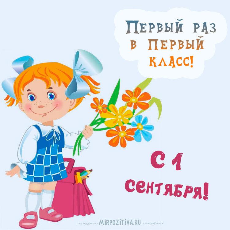 Поздравление первокласснице девочке