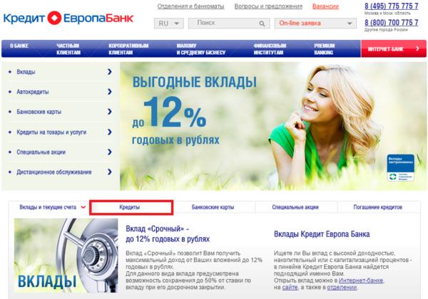 Кредит европа банк в спб адреса банкоматов с приемом наличных