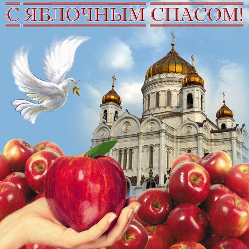 Яблочный спас 2019 года открытки