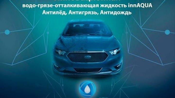 InnAqua System - антигрязь, антидождь, антиналедь в Кирове