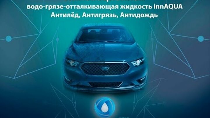 InnAqua System - антигрязь, антидождь, антиналедь в Астрахани
