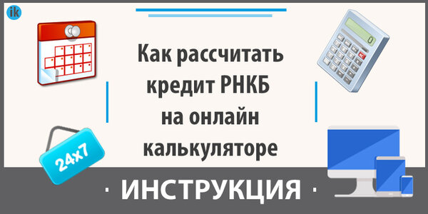 Кредит онлайн в россельхозбанке в кирове поможем получить кредит e