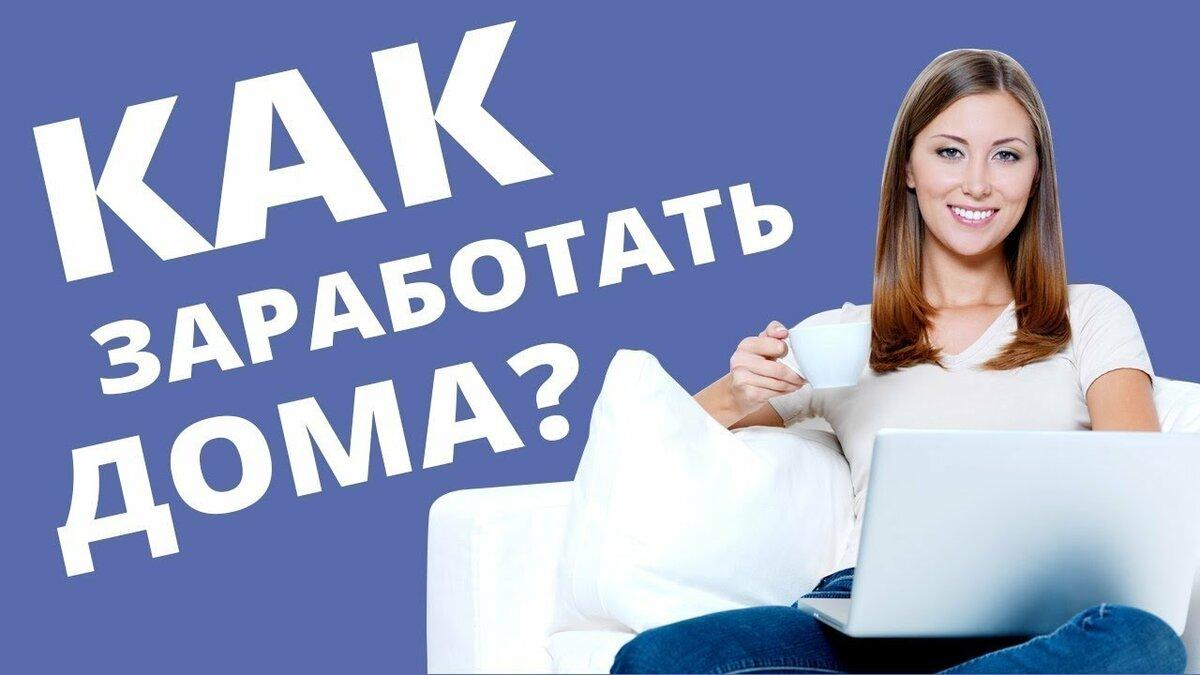 картинки на тему работа на дому в интернете