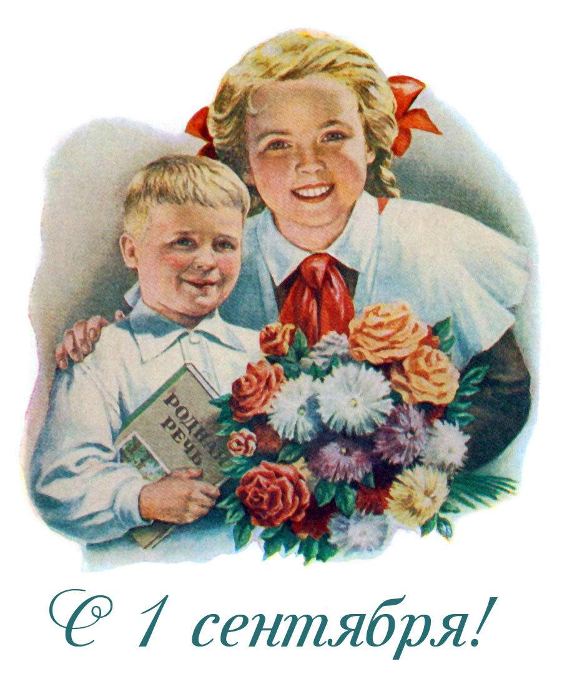 Открытка, учитель открытка советская