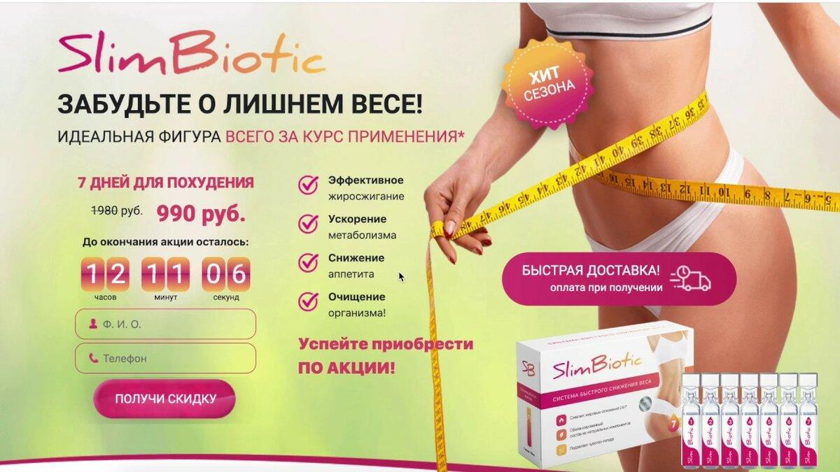 SlimBiotic для похудения в Химках