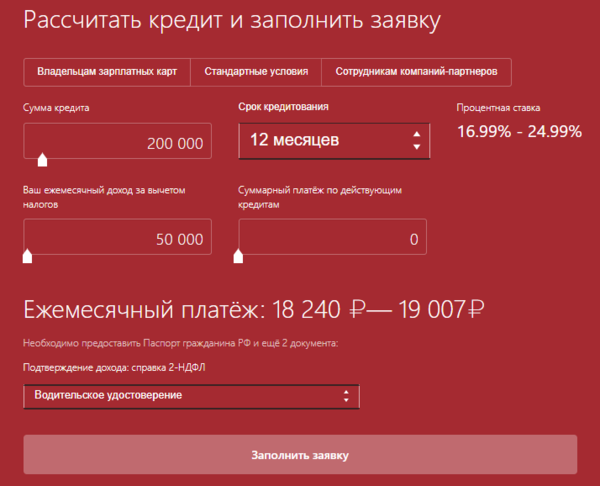 Онлайн кредит из за границы взять кредит в мордовии