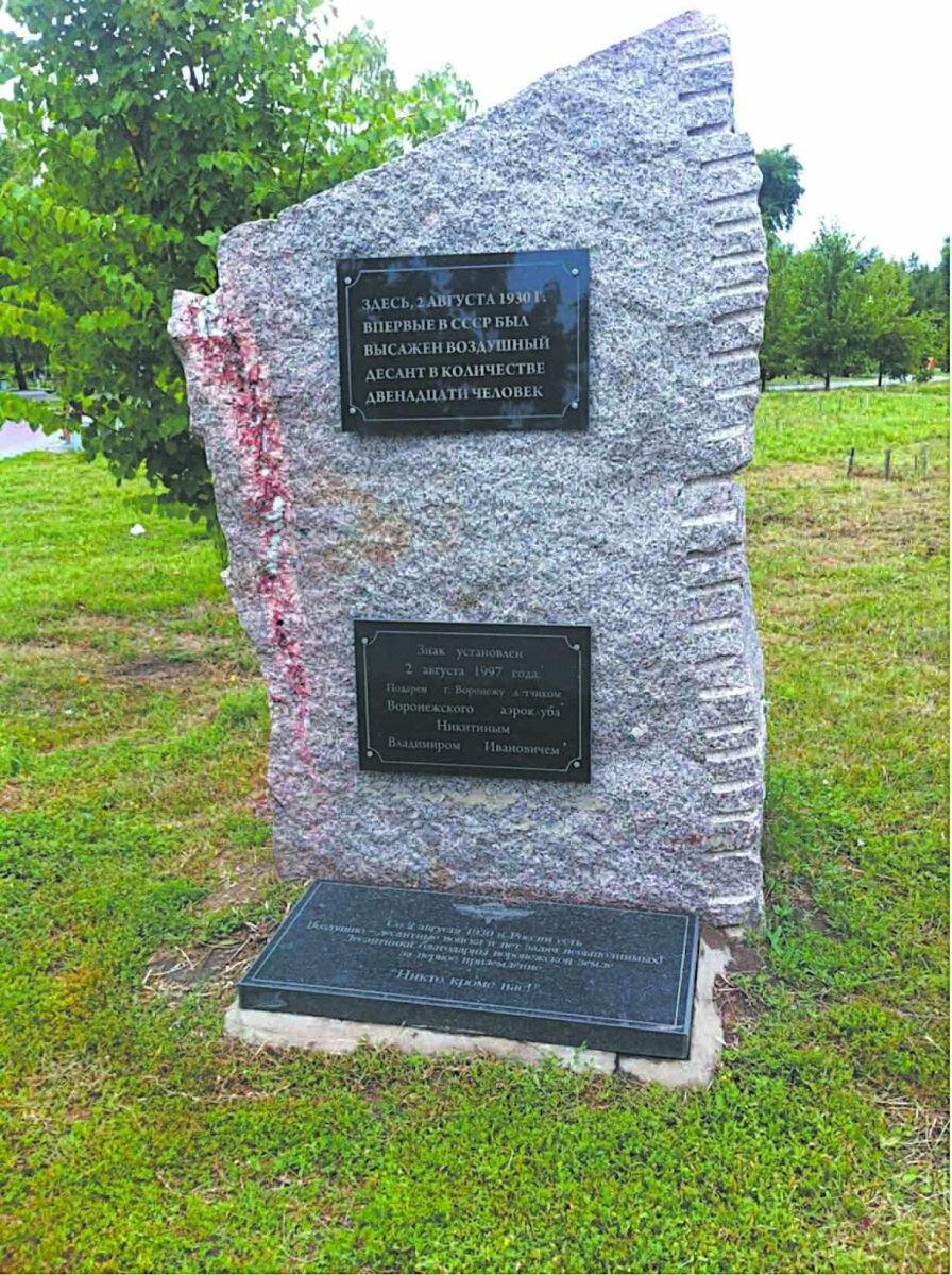 Памятный знак на месте высадки первого десанта