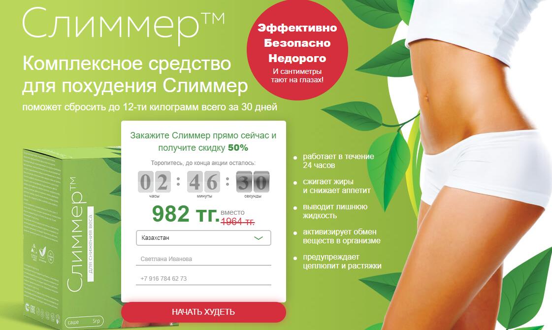 Слиммер - комплексное для похудения в Опочке