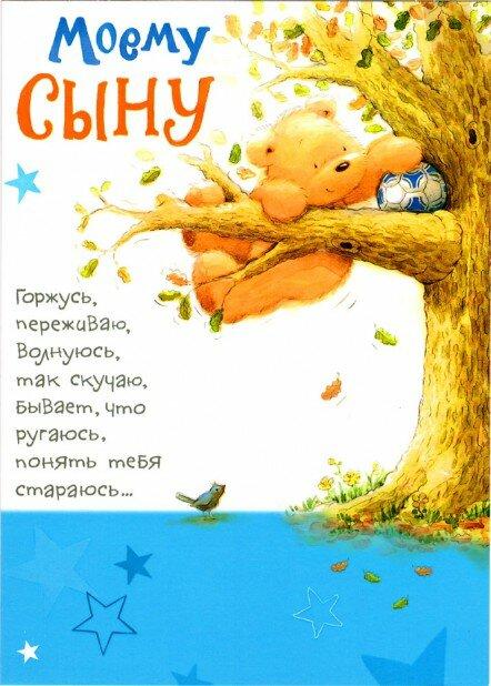 Мой сынок открытки