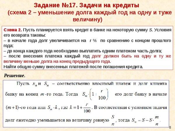 15 января планируется взять кредит на 18 как взять кредит русфинанс банк